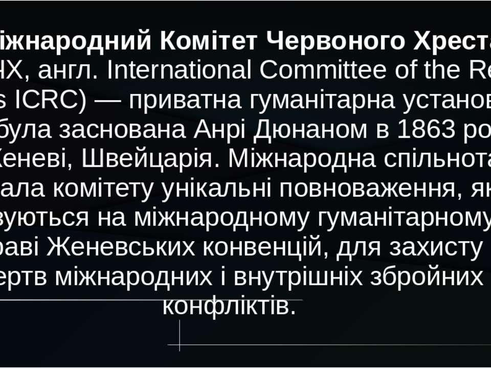 Міжнародний Комітет Червоного Хреста (МКЧХ, англ. International Committee of ...