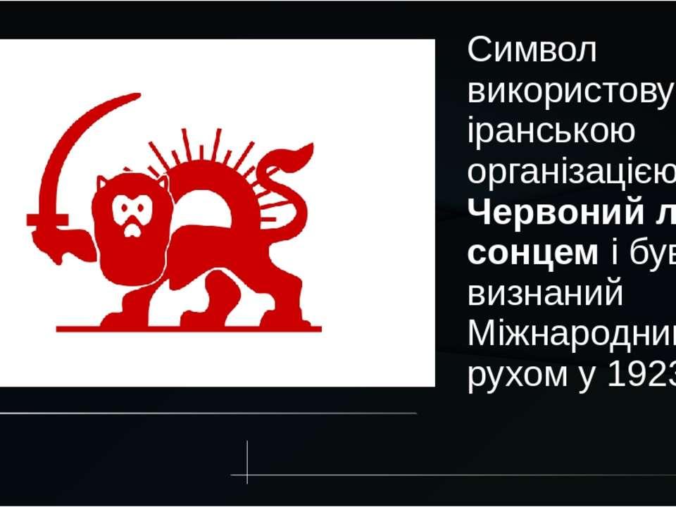 Символ використовувався іранською організацією Червоний лев із сонцем і був в...