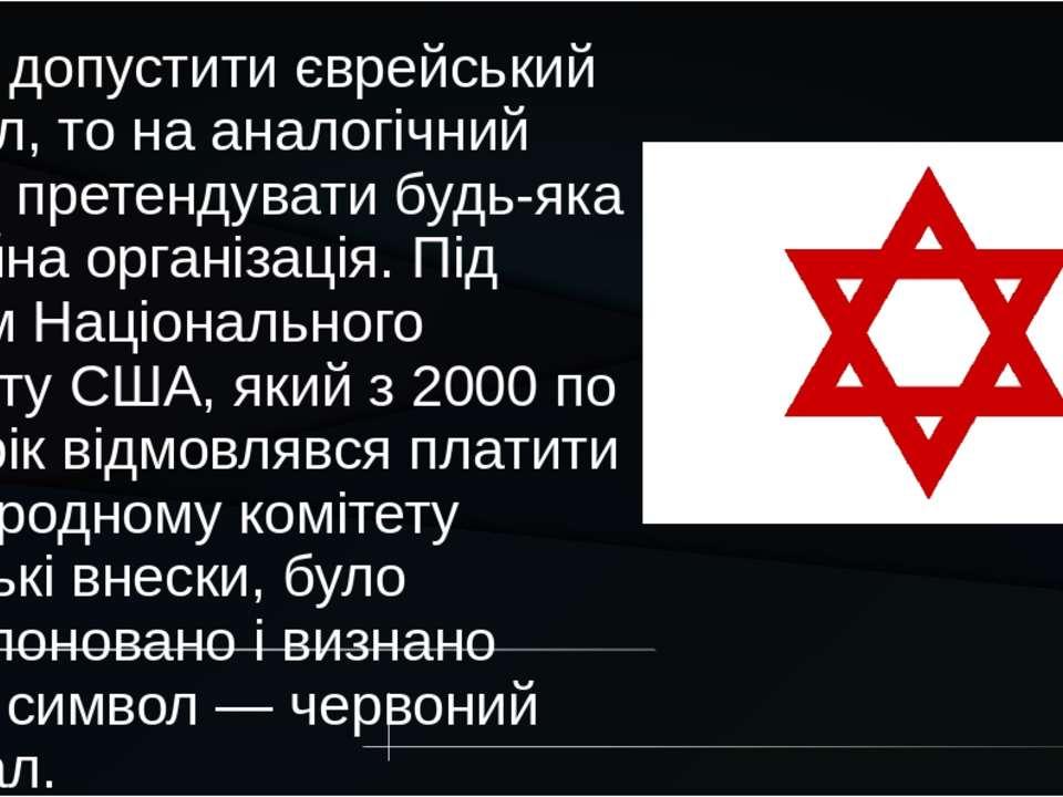 Якщо допустити єврейський символ, то на аналогічний зможе претендувати будь-я...