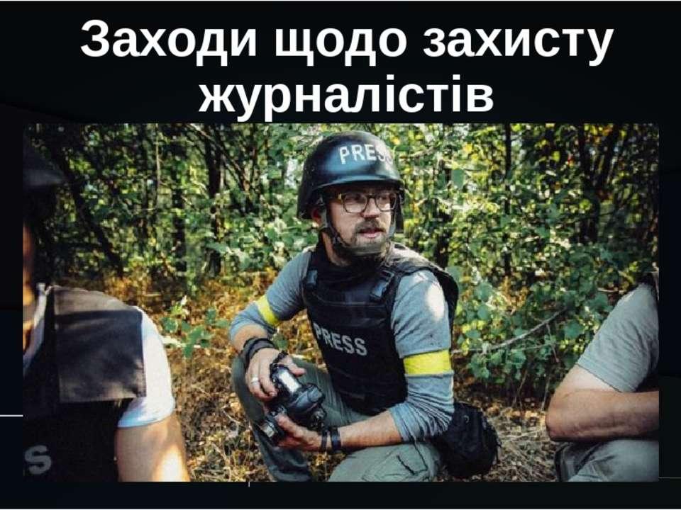 Заходи щодо захисту журналістів