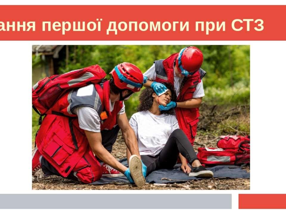 Надання першої допомоги при СТЗ