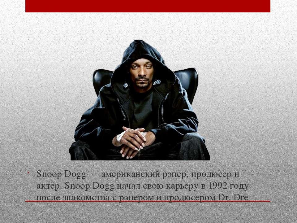 Snoop Dogg — американский рэпер, продюсер и актёр. Snoop Dogg начал свою карь...