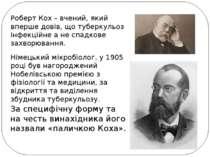 Роберт Кох – вчений, який вперше довів, що туберкульоз інфекційне а не спадко...