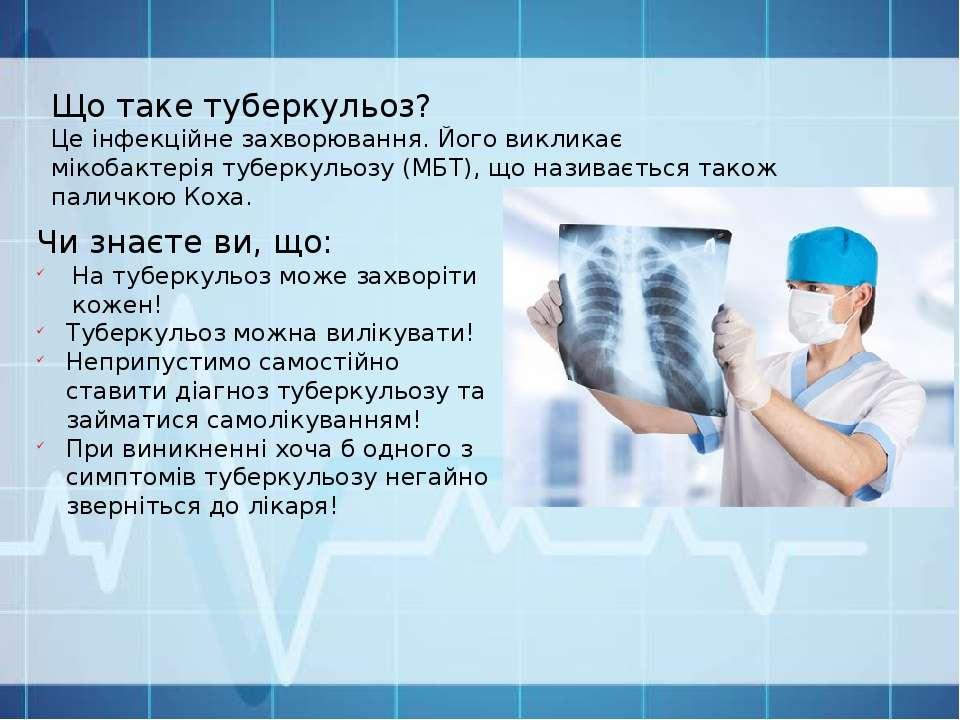 Що таке туберкульоз? Це інфекційне захворювання. Його викликає мікобактерія т...