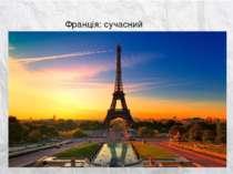 Франція: сучасний вигляд