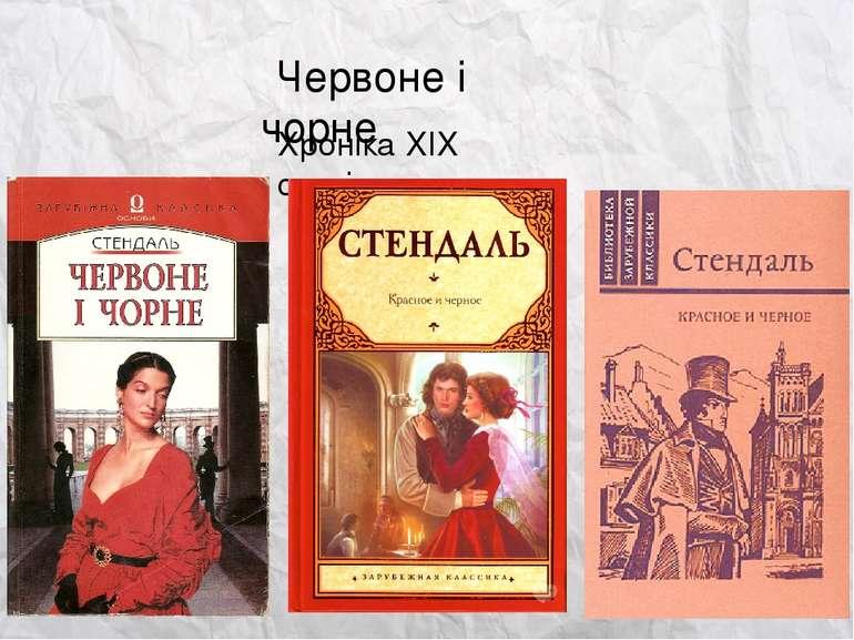 ″Червоне і чорне″ Хроніка XIX століття