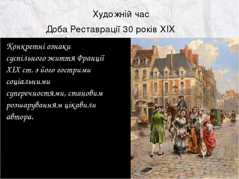 Художній час Доба Реставрації 30 років ХIX століття