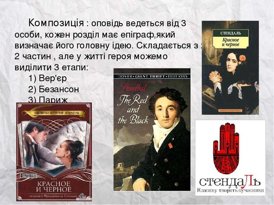 Композиція : оповідь ведеться від 3 особи, кожен розділ має епіграф,який визн...