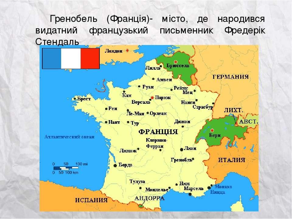 Гренобель (Франція)- місто, де народився видатний французький письменник Фред...