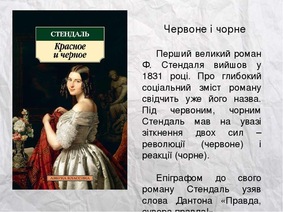Перший великий роман Ф. Стендаля вийшов у 1831 році. Про глибокий соціальний ...