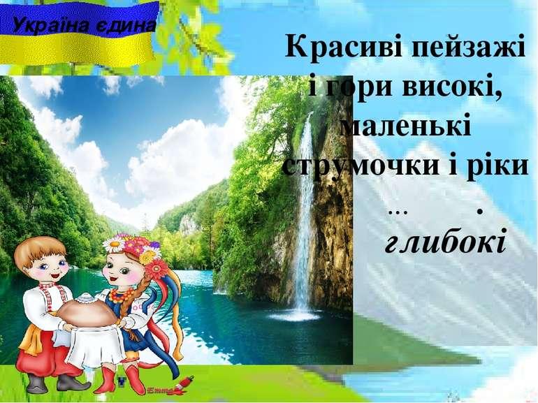 Україна єдина Красиві пейзажі i гори високі, маленькі струмочки i ріки ... . ...