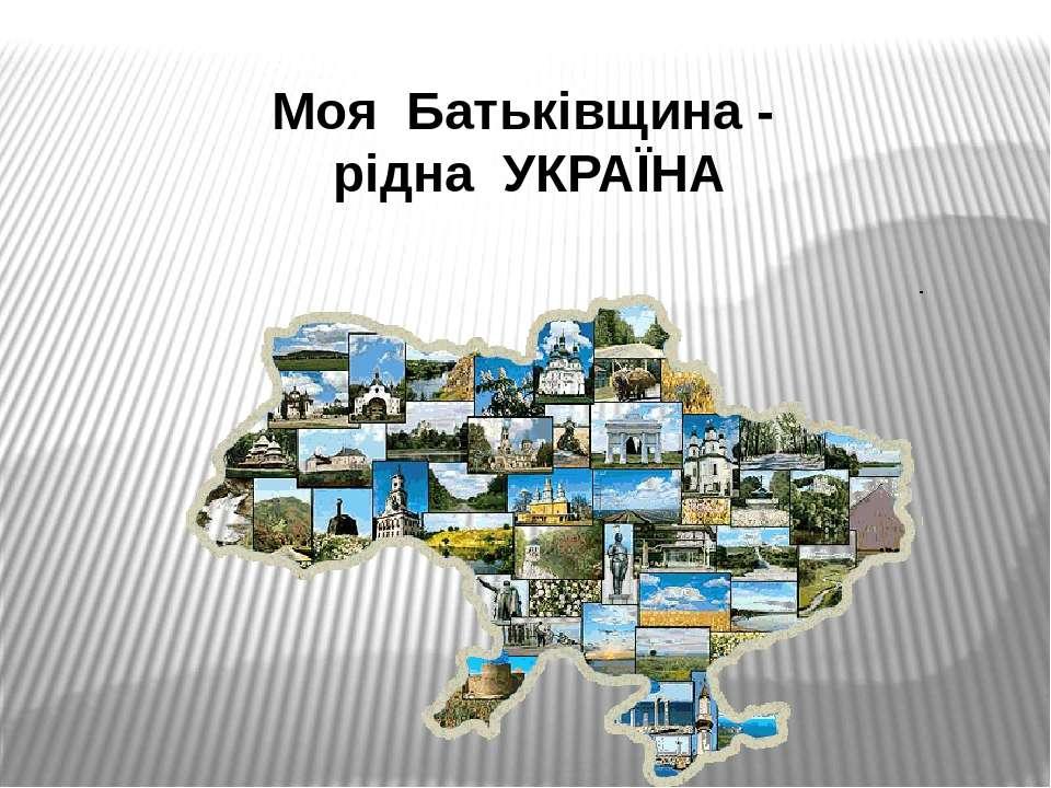 Моя Батьківщина - рідна УКРАЇНА