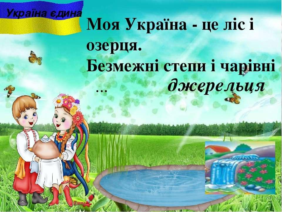 Моя Україна - це ліс і озерця. Безмежні степи i чарiвнi ... . Україна єдина д...