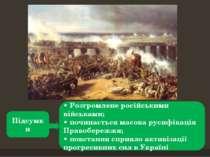Підсумки • Розгромлене російськими військами; • починається масова русифікаці...