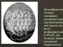 Декабристи — члени таємних дворянських організацій, які мали на меті реформув...