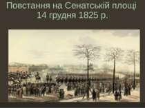 Повстання на Сенатській площі 14 грудня 1825 р.
