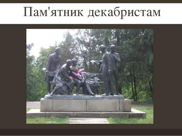 Пам'ятник декабристам