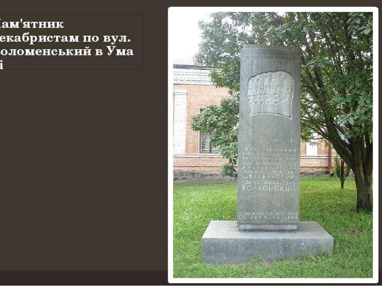 Пам'ятник декабристам повул. КоломенськийвУмані