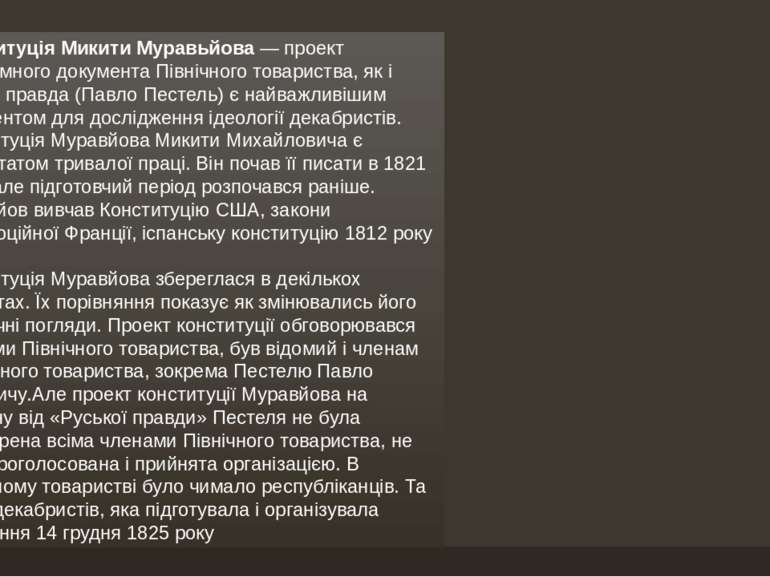 Конституція Микити Муравьйова— проект програмного документаПівнічного товар...