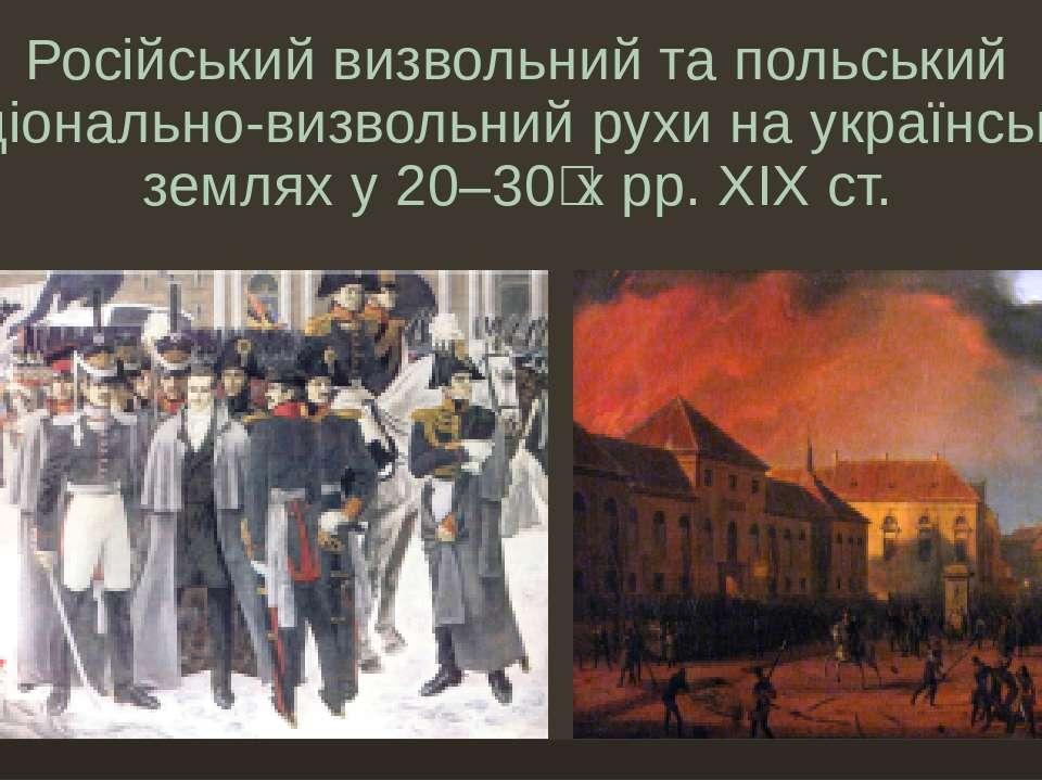 Російський визвольний та польський національно-визвольний рухи на українських...