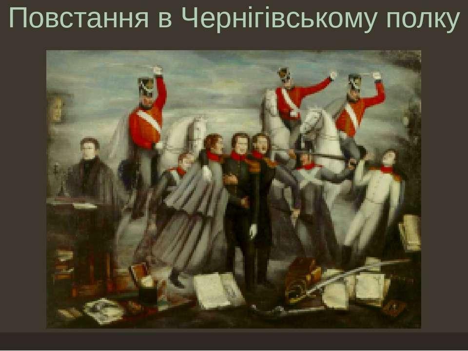 Повстання в Чернігівському полку