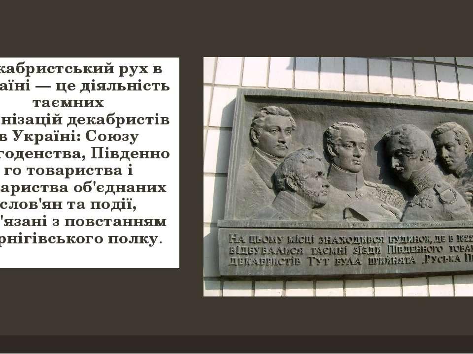 Декабристський рух в Україні— це діяльність таємних організаційдекабристів...