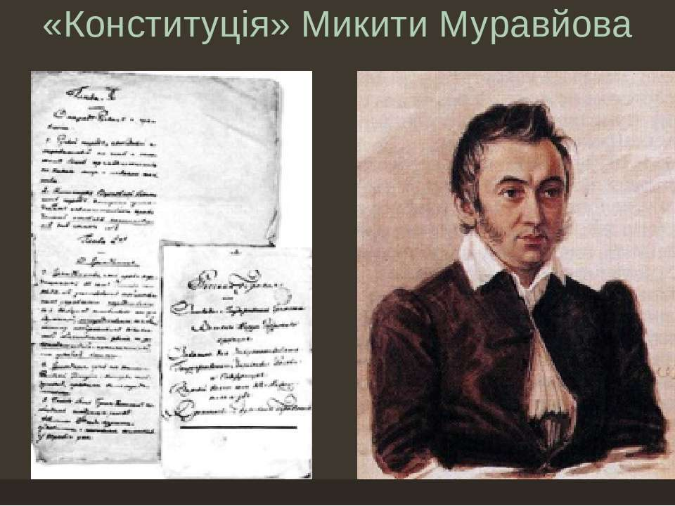 «Конституція» Микити Муравйова