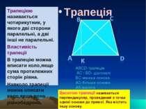Трапеція Трапецією називається чотирикутник, у якого дві сторони паралельні, ...