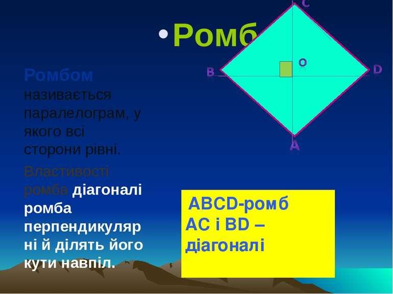 Ромб Ромбом називається паралелограм, у якого всі сторони рівні. Властивості ...
