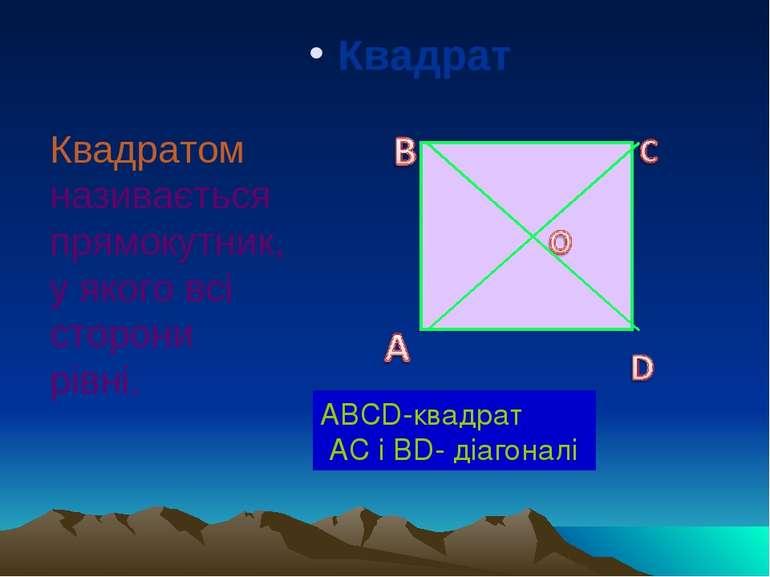 Квадрат Квадратом називається прямокутник, у якого всі сторони рівні. ABCD-кв...