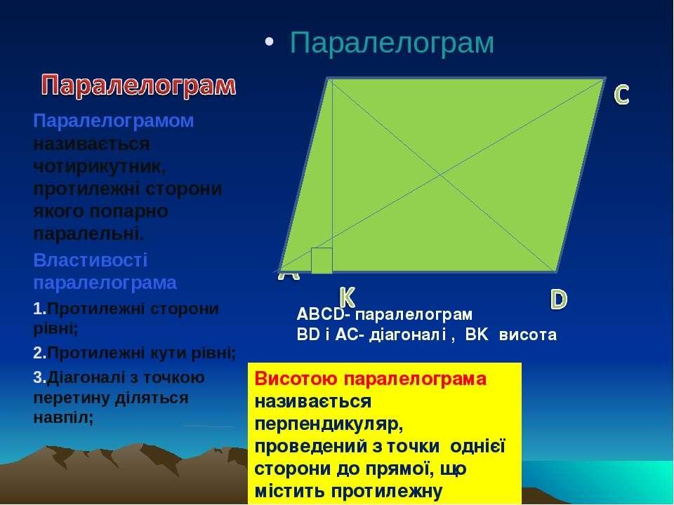 Паралелограм Паралелограмом називається чотирикутник, протилежні сторони яког...