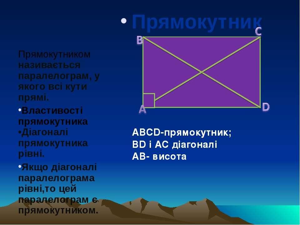 Прямокутник Прямокутником називається паралелограм, у якого всі кути прямі. В...