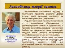 Засновники теорії систем Засновником системного підходу в політології прийнят...