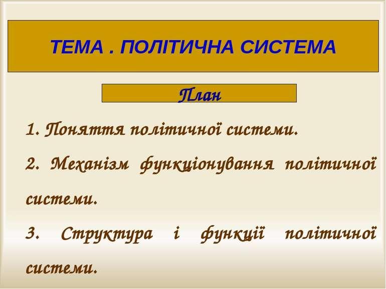 ТЕМА . ПОЛІТИЧНА СИСТЕМА План 1. Поняття політичної системи. 2. Механізм функ...