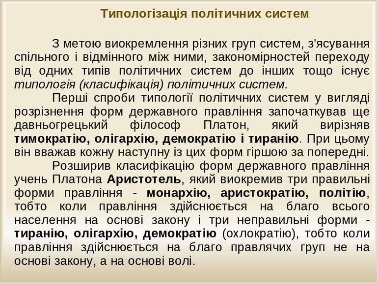 Типологізація політичних систем З метою виокремлення різних груп систем, з'яс...