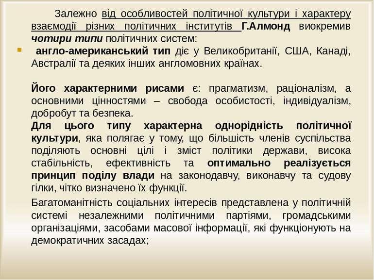 Залежно від особливостей політичної культури і характеру взаємодії різних пол...