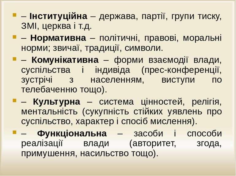 – Інституційна – держава, партії, групи тиску, ЗМІ, церква і т.д. – Нормативн...