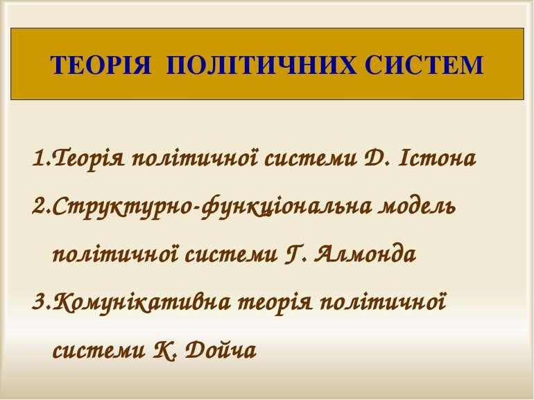 ТЕОРІЯ ПОЛІТИЧНИХ СИСТЕМ Теорія політичної системи Д. Істона Структурно-функц...