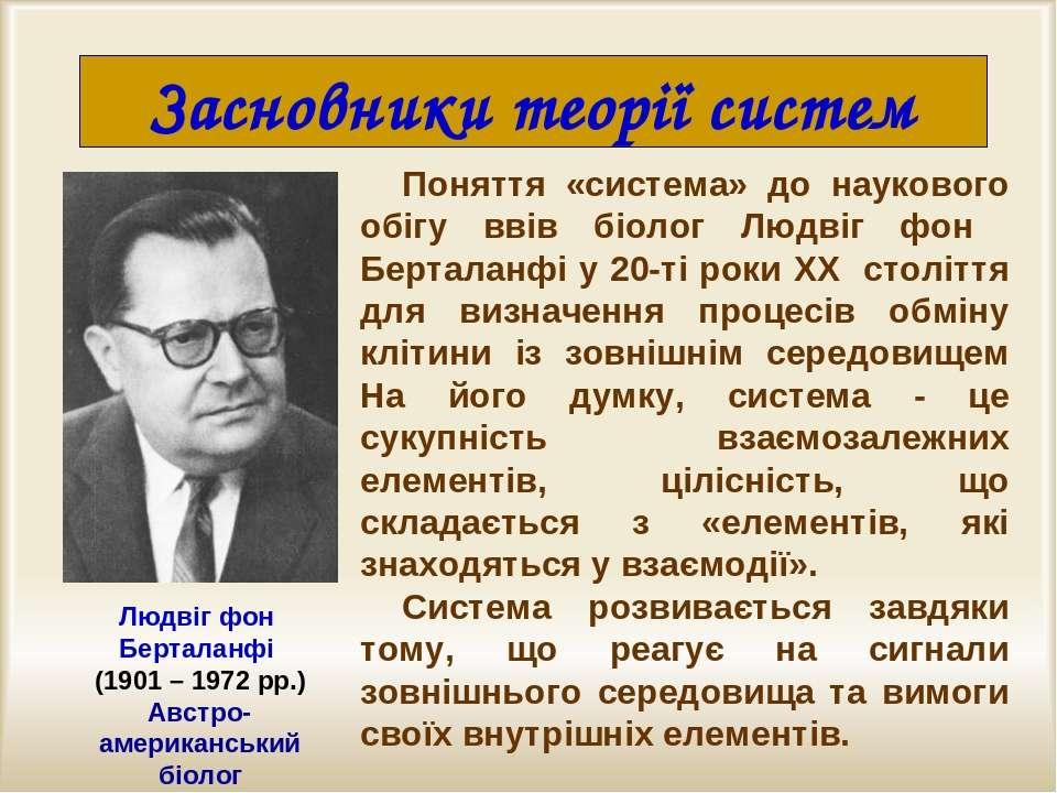 Засновники теорії систем Поняття «система» до наукового обігу ввів біолог Люд...