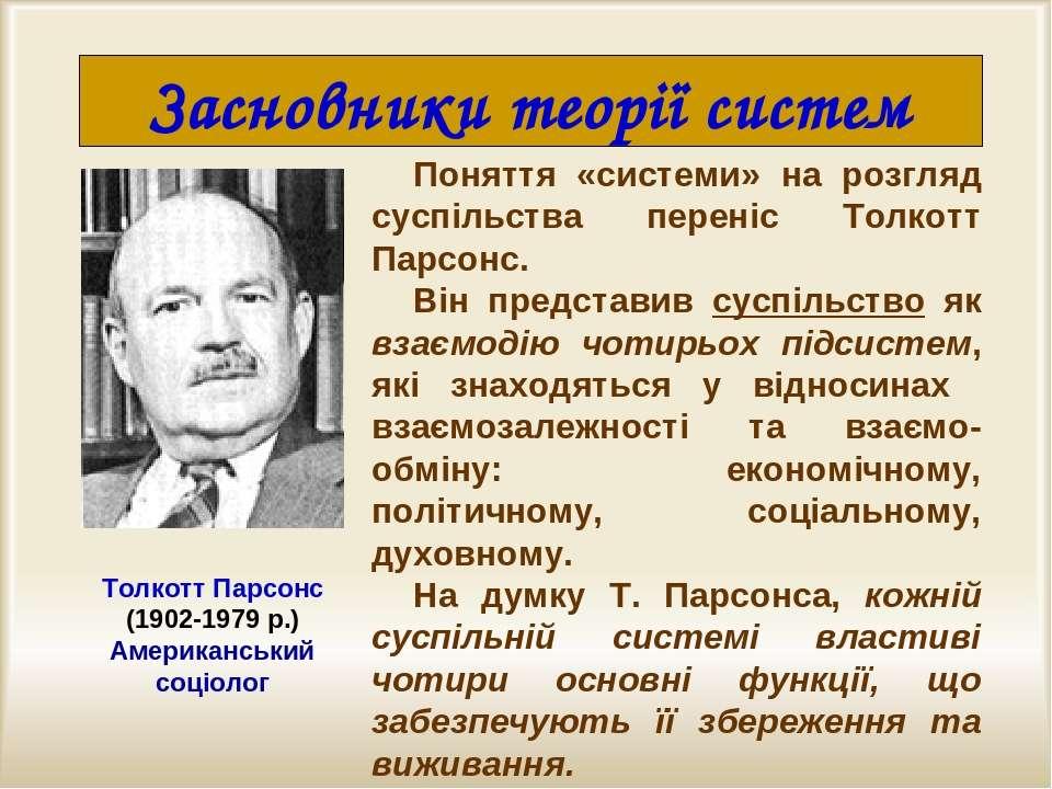 Засновники теорії систем Поняття «системи» на розгляд суспільства переніс Тол...