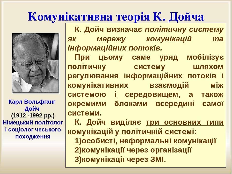Комунікативна теорія К. Дойча Карл Вольфганг Дойч (1912 -1992 рр.) Німецький ...