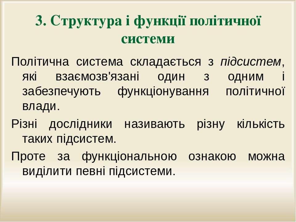 3. Структура і функції політичної системи Політична система складається з під...
