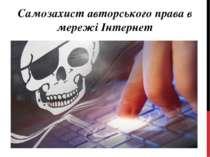 Самозахист авторського права в мережі Інтернет