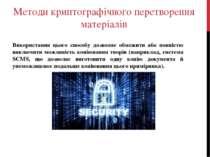Методи криптографічного перетворення матеріалів Використання цього способу до...