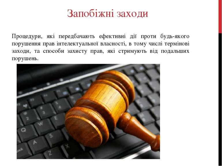 Запобіжні заходи Процедури, які передбачають ефективні дії проти будь-якого п...