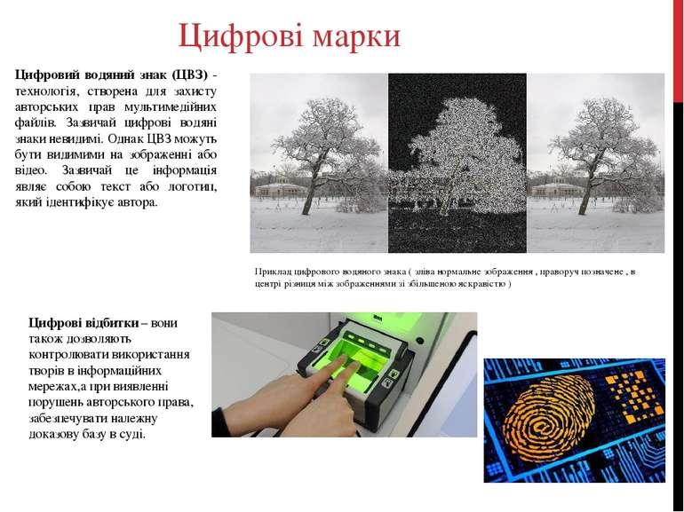 Цифрові марки Цифровий водяний знак (ЦВЗ) - технологія, створена для захисту ...