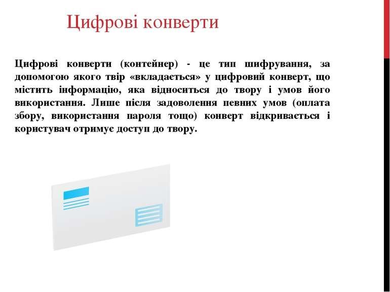 Цифрові конверти Цифрові конверти (контейнер) - це тип шифрування, за допомог...