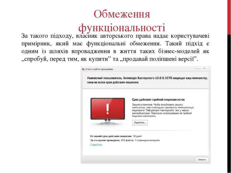 Обмеження функціональності За такого підходу, власник авторського права надає...