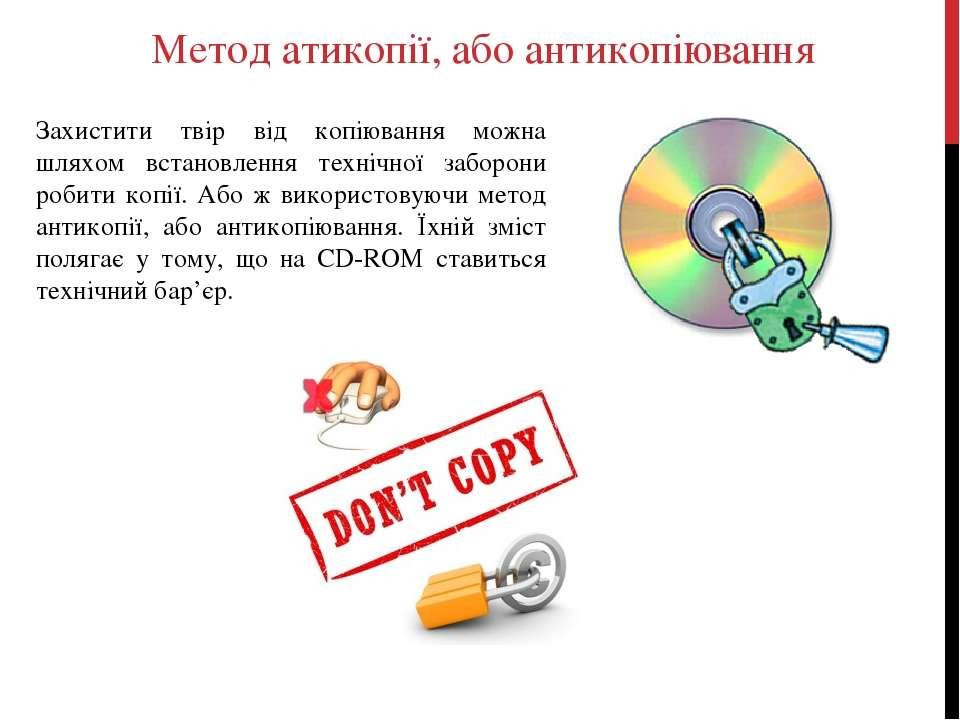 Метод атикопії, або антикопіювання Захистити твір від копіювання можна шляхом...