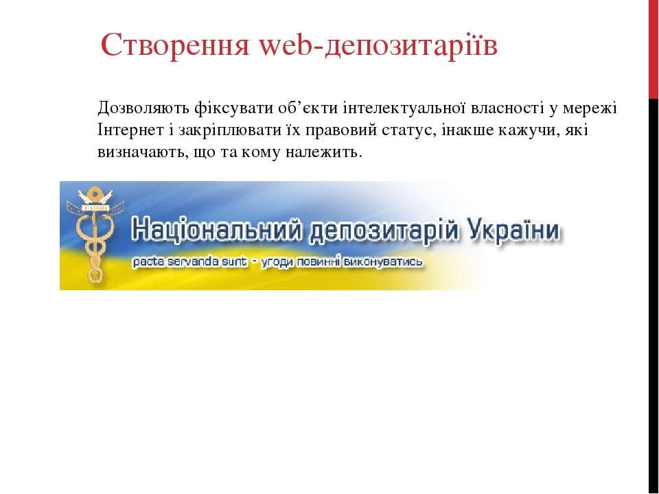 Створення web-депозитаріїв Дозволяють фіксувати об'єкти інтелектуальної власн...